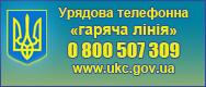 Урядова телефонна «гаряча лінія»
